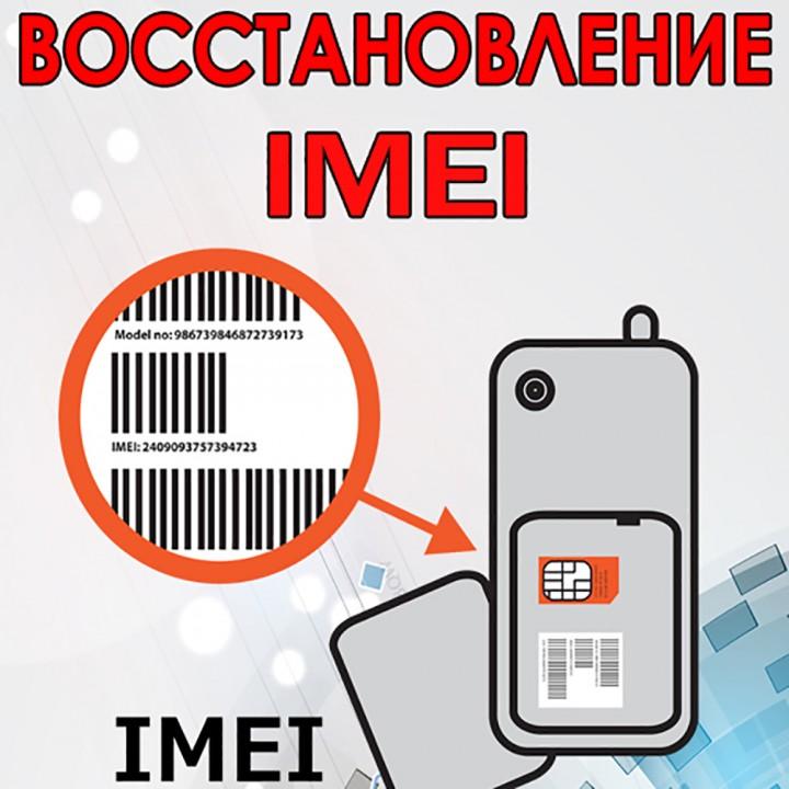 Восстановление IMEI Xiaomi, Meizu, Huawei, Lenovo, Asus