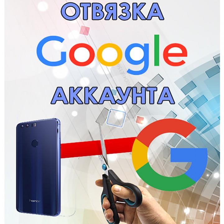 Отвязка от Google аккаунта смартфонов Asus, Meizu, Xiaomi, Huawei, Lenovo