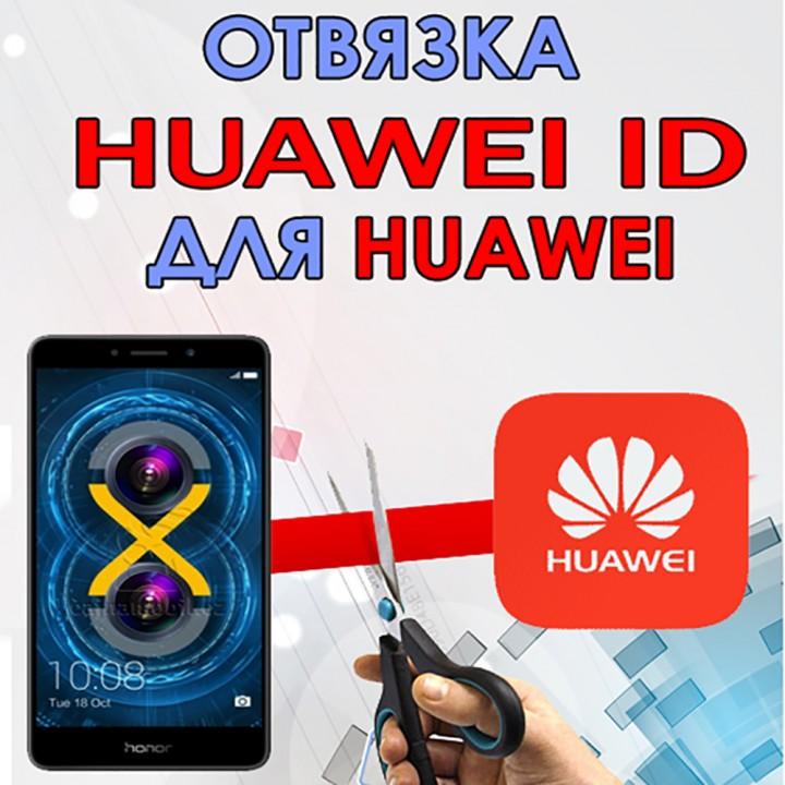 Отвязка от Huawei ID аккаунта смартфонов Huawei